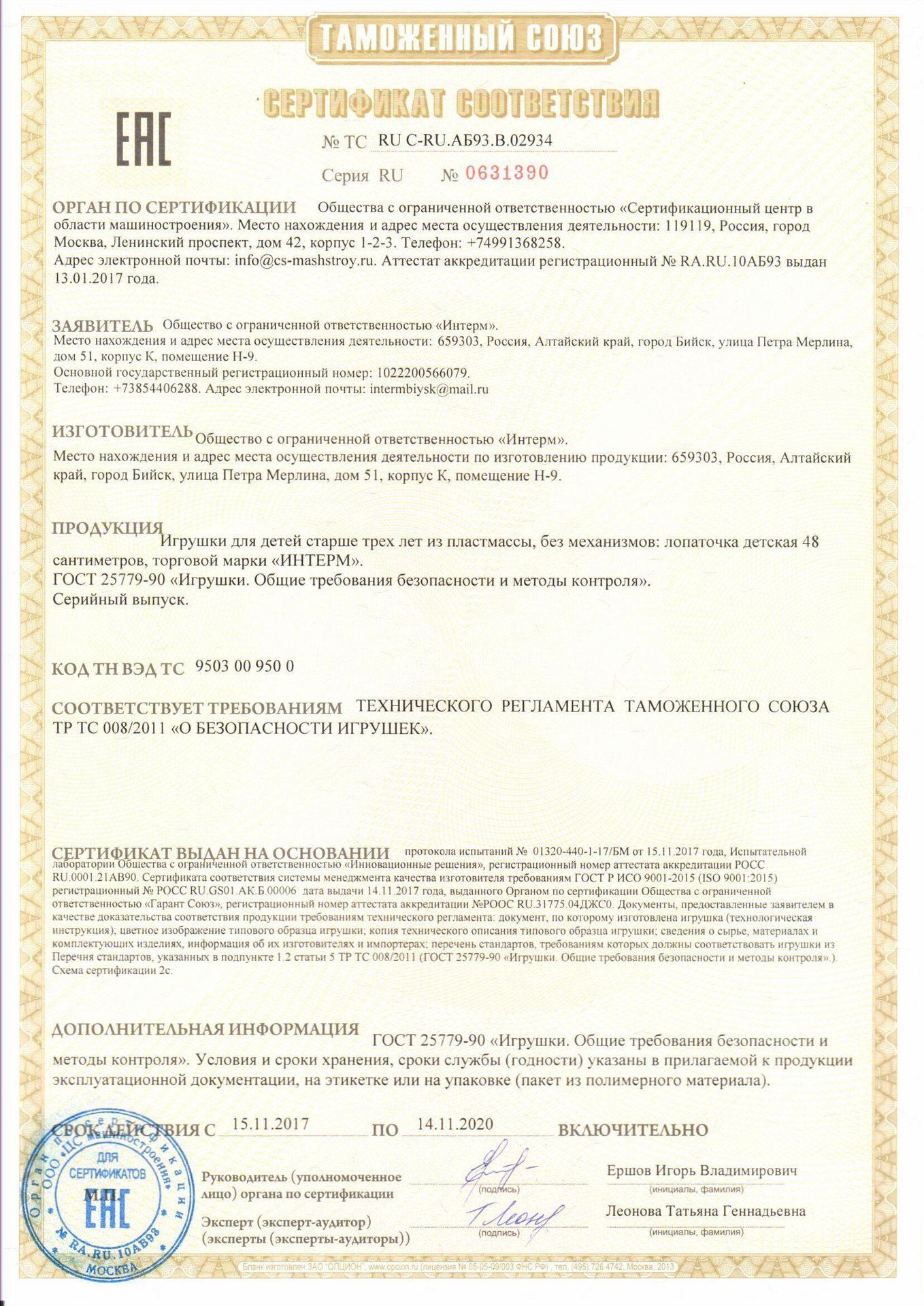 Схемы подтверждения соответствия при сертификации продукции и их применение