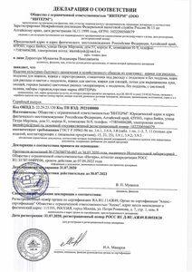Декларация ящики горшки до 07 2023