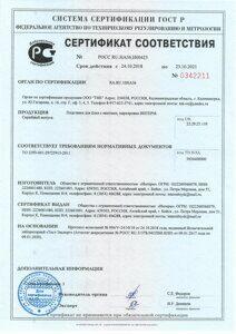 сертификат подставка для Ёлки до 23.10.21