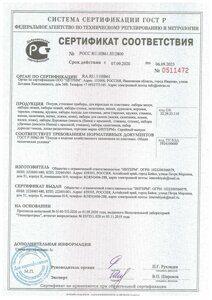 Сертификат посуда до 6.09.2023